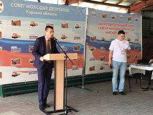Форум молодых депутатов начал работу в Курске