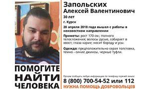 30-летний курянин вышел с работы и исчез