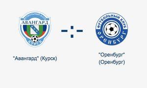 «Авангард» — ФК «Оренбург» сыграет сегодня в Курске