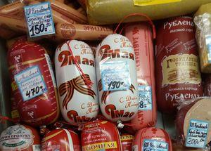 В Белгороде продается колбаса 9 мая по 190 рублей