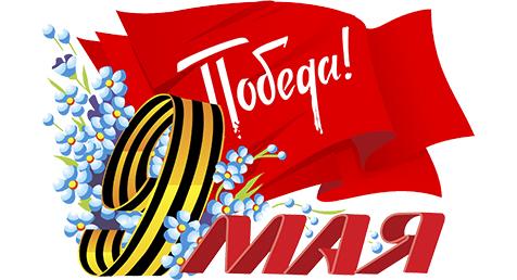 В Курске в честь Дня Победы пройдет акция «Бессмертный книжный полк»