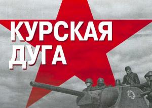 О Курской битве расскажут в Калужской области