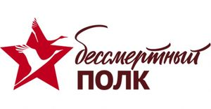 9 мая в Курске вновь пройдет «Бессмертный полк»