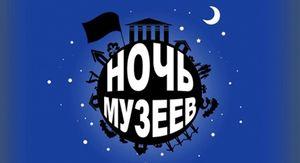 Курск присоединится к всероссийской акции «Ночь музеев»