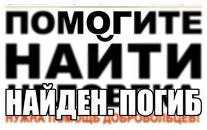В Курской области обнаружили тело, пропавшего в октябре курянина