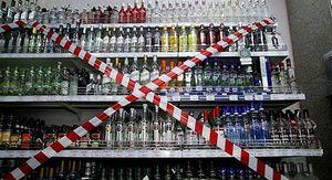 Жители Липецка решат запрещать ли продажу алкоголя по выходным