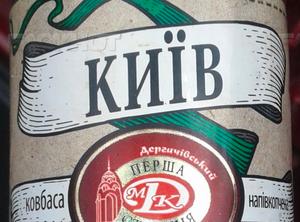 27 кг украинской колбасы ликвидировали на территории Воронежа