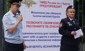 На улицах Курска прошла акция «Расскажи о мошенниках!»