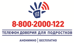 "Курским школьникам расскажут о ""Детском телефоне доверия"""