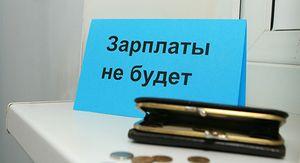 Курская стройфирма задолжала сотрудникам более 5 млн рублей