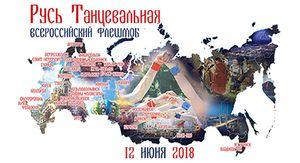 Куряне примут участие в масштабном всероссийском флешмобе