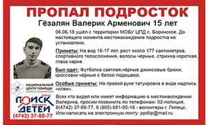 В Липецкой области пропал еще один подросток