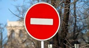 В Курске на весь день перекроют движение по Васильевскому переулку
