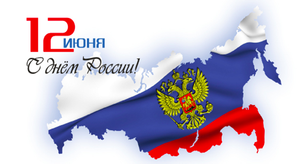 Белгородцев ждет развлекательная программа на День России