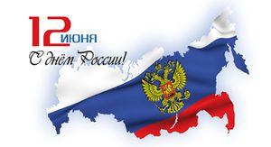 Как куряне отпразднуют День России