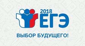 Белгородские школьники получат 50 тысяч рублей за 100 баллов на ЕГЭ