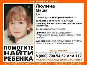 В деле о пропаже 9-летней Маши Люлиной в Богородске в 2018 году появился подозреваемый