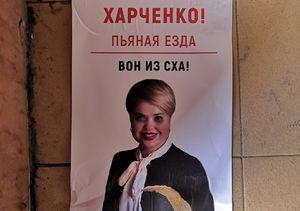 Ректор Курской СХА Харченко просит горожан утилизировать порочащие ее плакаты