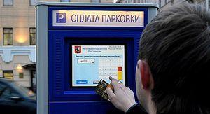 Убытки оператора платных парковок в Ростове в 2020 году увеличились до 40 млн рублей