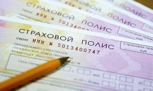 Госдума РФ отменила обязательный техосмотр для приобретения ОСАГО