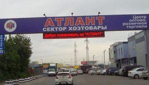 В Ростове-на-Дону  торговцам могут разрешить работать на «Атланте» до марта 2022 года