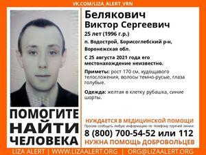 В Воронежской области без вести пропал 25-летний парень