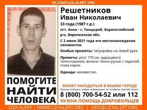 В Воронежской области ищут мужчину, пропавшего в начале лета