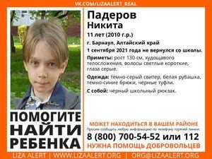 В Барнауле 1 сентября 11-летний мальчик вышел из школы и пропал