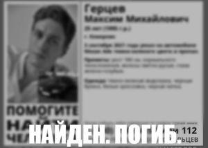 В Кемерове обнаружили тело актера театра для детей и молодежи Максима Герцева