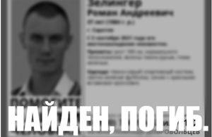 Пропавший в Саратове 37-летнинй Роман Зелингер найден погибшим