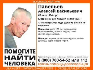 В Воронежской области без вести пропал 67-летний мужчина