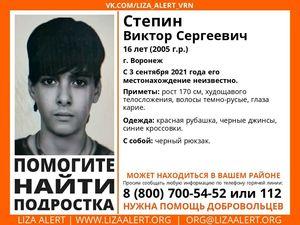 В Воронеже разыскивают 16-летнего подростка, пропавшего в начале сентября